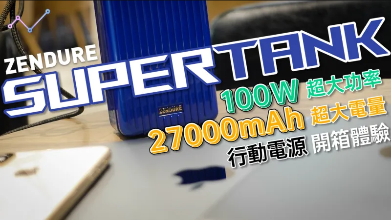 【開箱】Zendure SuperTank超大功率&電量的快充行動電源,充筆電、充手機、充平板,無所不能!