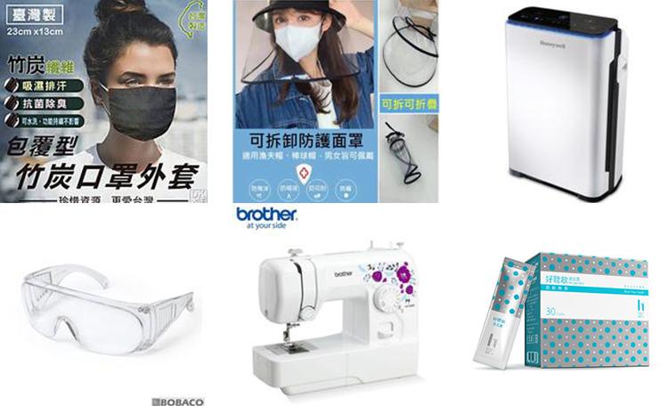 飛比02月關鍵字報告 防疫商品延燒!口罩套、裁縫車異軍突起