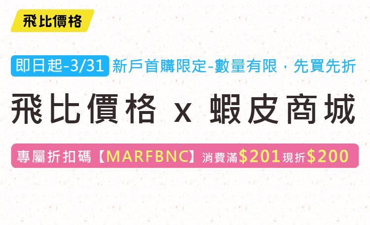 飛比價格 x 蝦皮商城折扣碼   (即日起 – 3/31,要搶要快!)