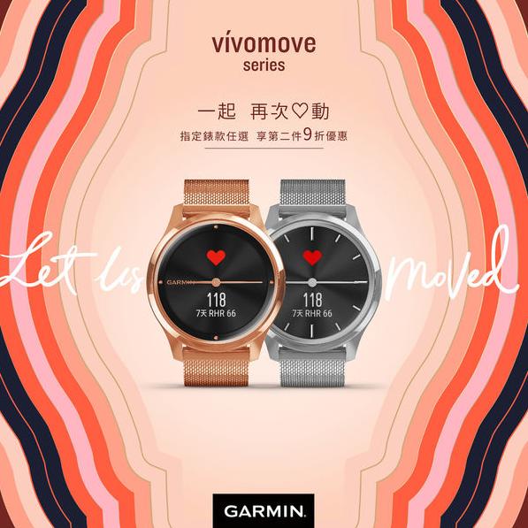 結合智慧與傳統指針的vivomove系列及具備時尚與運動功能的Garmin Venu AMOLED 與 Vivoactive 4系列GPS智慧腕錶,全部介紹給你!