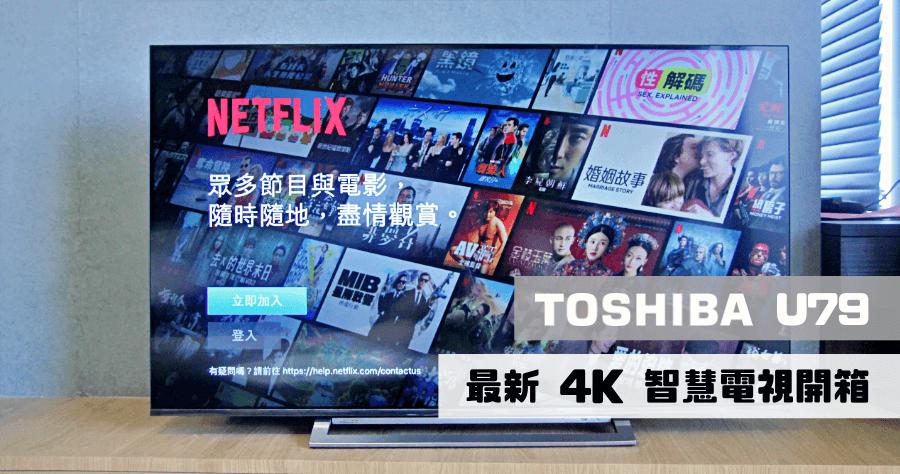 【開箱】TOSHIBA 4K智慧電視55U7900VS,Andriod應用程式應有盡有