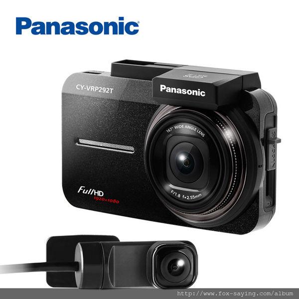 【開箱】Panasonic CY-VRP292T可支援前後鏡頭的行車記錄器