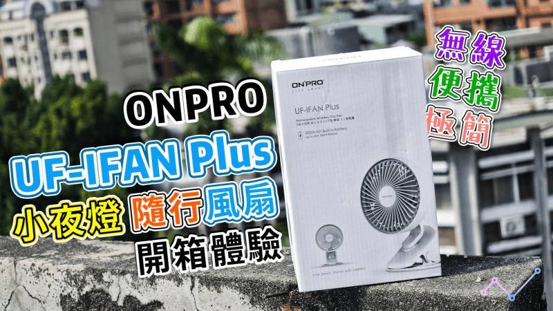 【開箱】ONPRO UF-IFAN Plus無線小夜燈涼風扇,有它在手,沁涼帶著走!