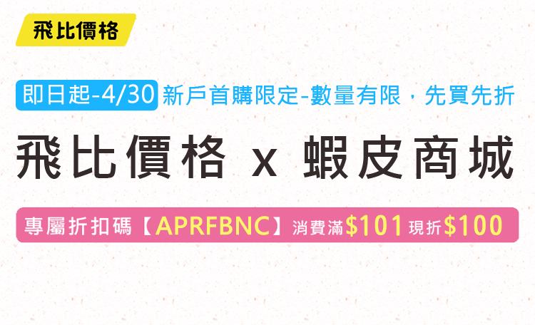 飛比價格 x 蝦皮商城折扣碼 (即日起 – 4/30,要搶要快!)