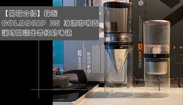 【開箱】韓國COLDDRIP X5冰滴咖啡壺,讓時間調出香純的味道