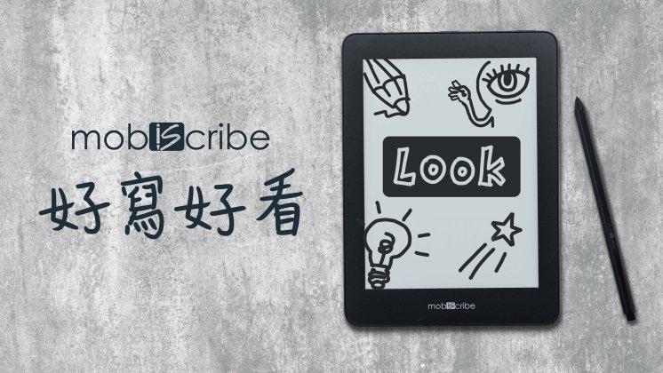 【開箱】電子紙的魅力!讓眼睛舒適且省電的MobiScribe電子筆記本&電子書閱讀器開箱