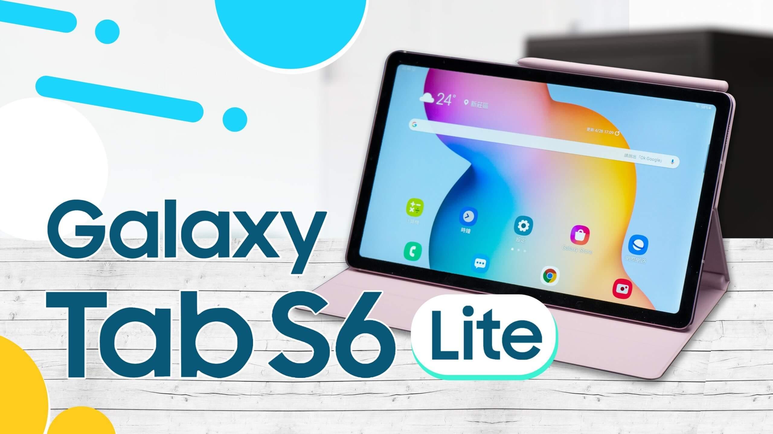 【開箱】筆記娛樂平板!Galaxy Tab S6 Lite開箱評測(Samsung Notes使用教學XTab S6 vs Tab S6 Lite怎麼選)