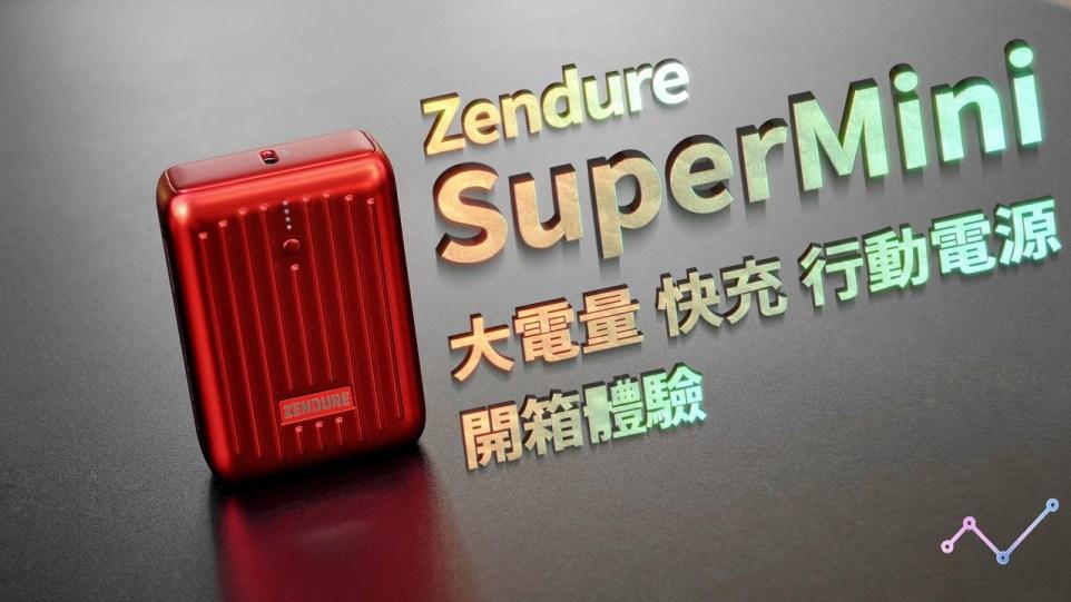 【開箱】Zendure SuperMini 10000mAh大電量18W雙快充行動電源開箱體驗:極致小巧,大有可為