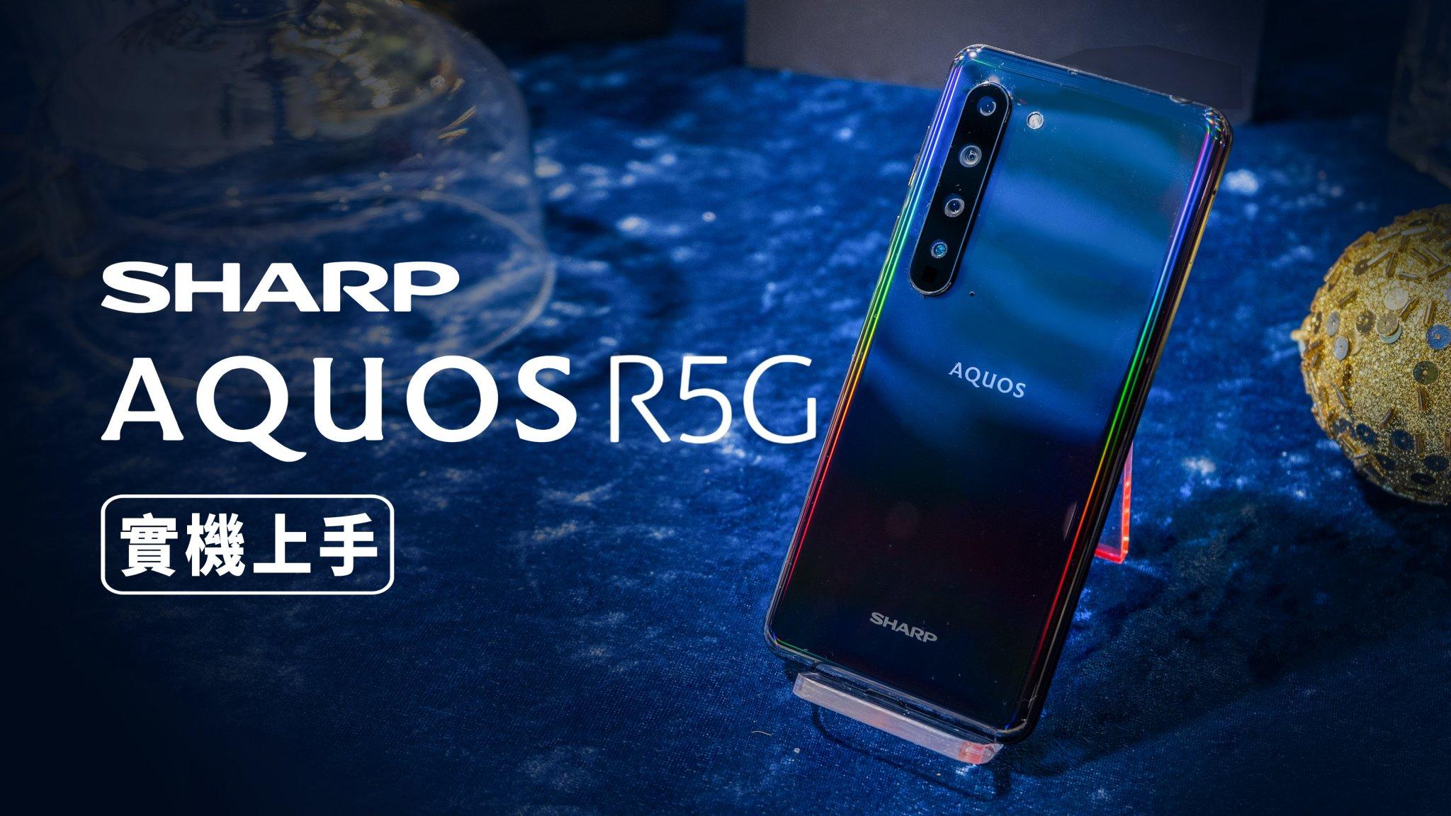 【開箱】夏普5G旗艦!SHARP AQUOS R5G智慧型手機實機上手