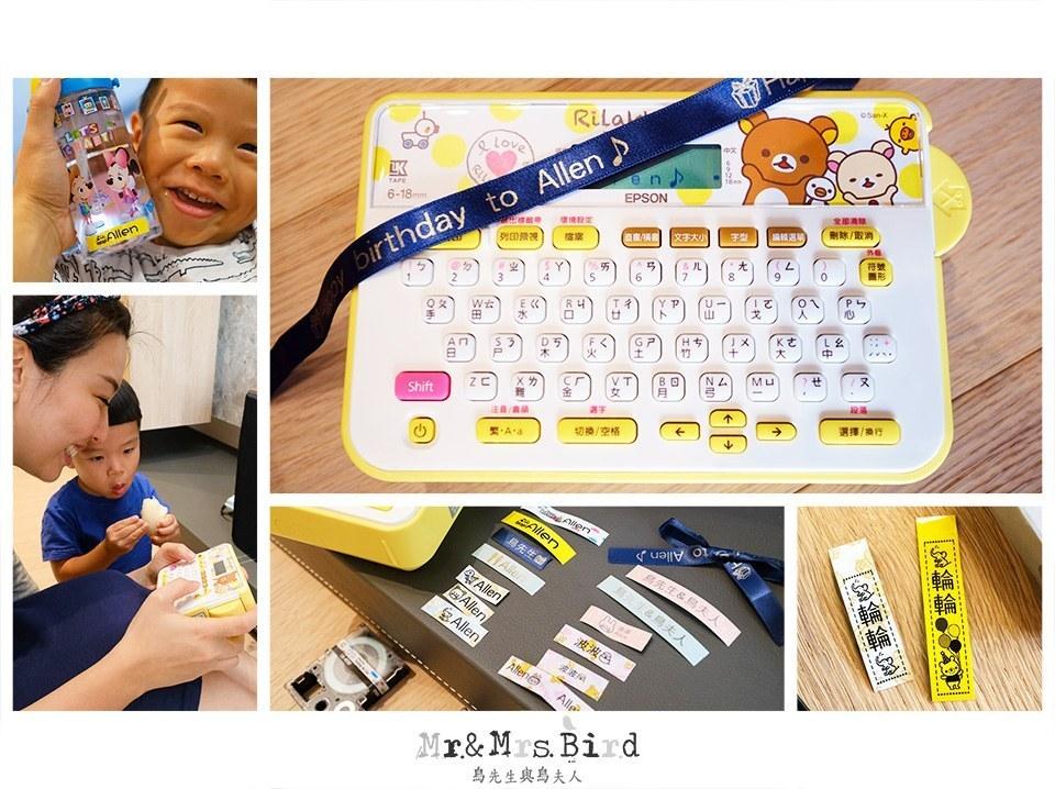 【開箱】小朋友上學媽媽必備神器—EPSON拉拉熊懶萌標籤機!姓名貼自己做超划算!