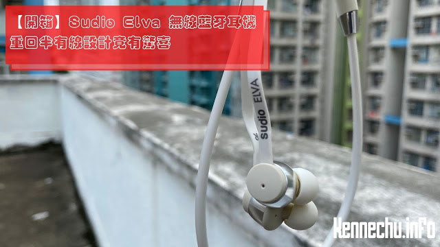 【開箱】Sudio Elva無線藍牙耳機:重回半有線設計竟有驚喜