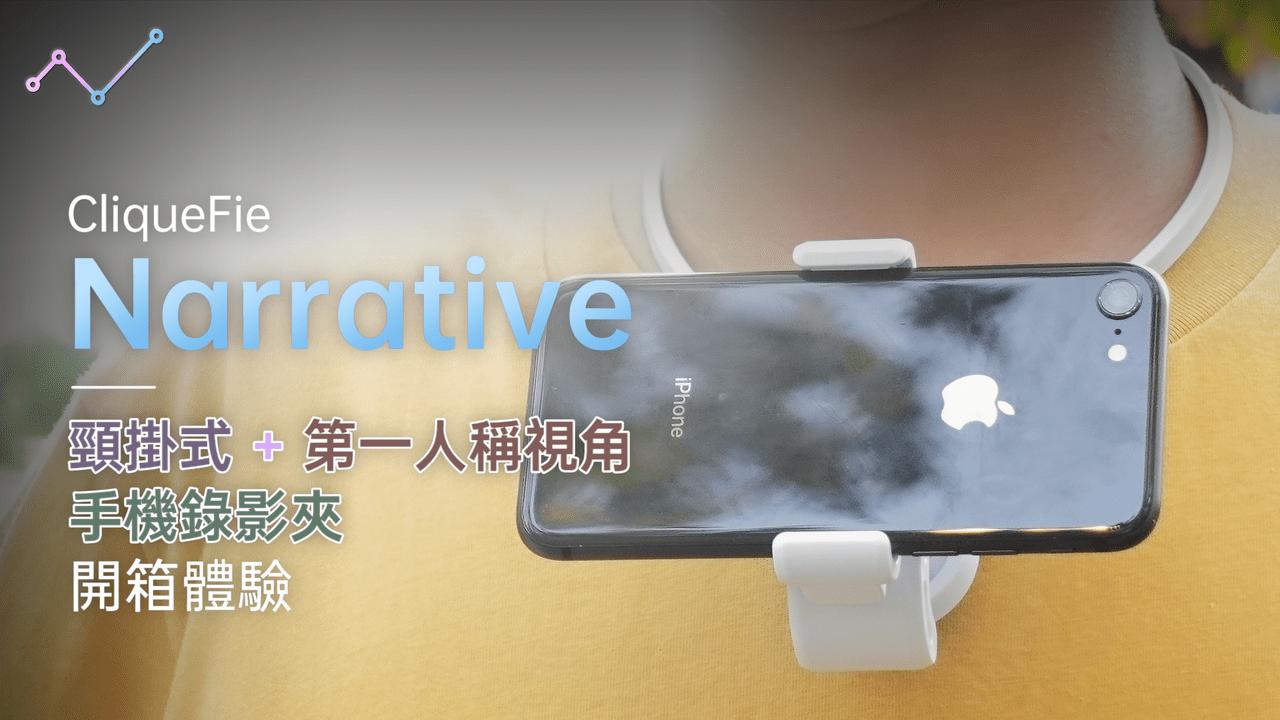 【開箱】CliqueFie Narrative頸掛式+第一人稱視角手機錄影夾,給你不一樣的拍攝體驗
