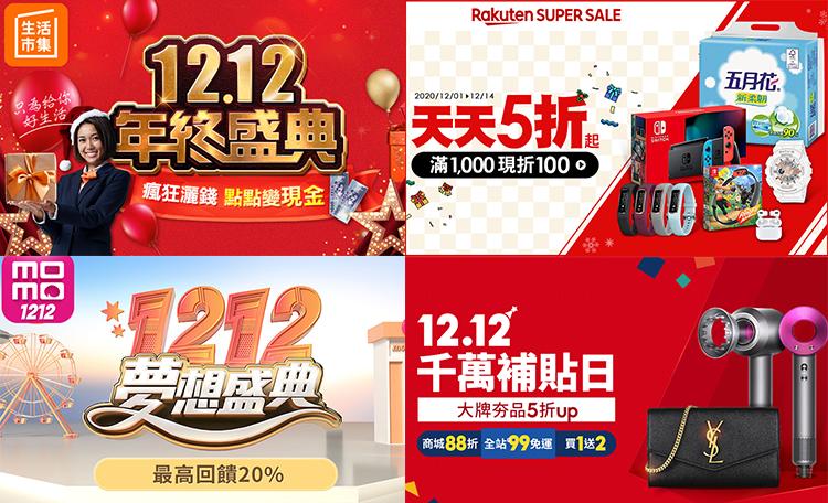 2021 雙12/1212購物節懶人包 – 各大電商優惠活動總整理
