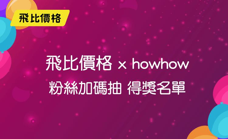 howhow-粉絲加碼抽得獎名單