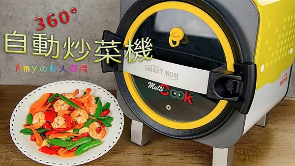 【開箱】Smart Mom韓國旗艦款—全功能智慧烹飪炒菜機器人