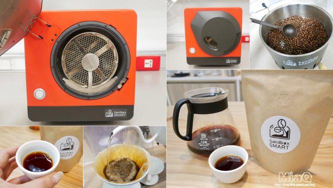 【開箱】Sandbox Smart智能烘豆機,你的咖啡你來作主!