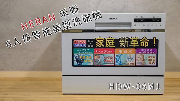 【開箱】家庭新革命!HERAN禾聯6人份智能美型洗碗機!