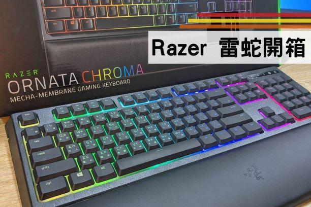 【開箱】Razer雷蛇鍵盤|Ornata Chroma機械式薄膜按鍵軸鍵盤評價