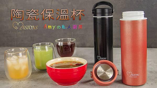 【開箱】MASIONS美心超真空鑄造陶瓷保溫杯,保溫保冷都超OK!