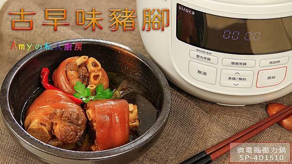 【開箱】Siroca 4L微電腦壓力鍋:完全鎖住料理的美味