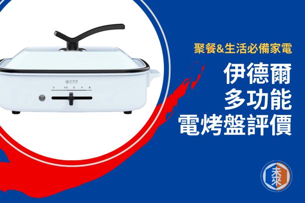 【開箱】EL伊德爾電烤盤:家用&聚會必備3C家電