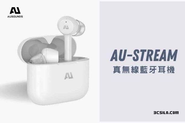 【開箱】Ausounds AU-Stream真無線藍牙耳機