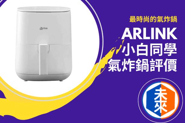 【開箱】Arlink小白同學氣炸鍋,質感超好且不占空間