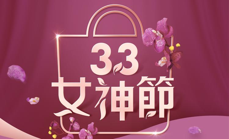 2022-3/3、3/8女王節/婦女節的由來與購物懶人包–(蝦皮/MOMO)優惠活動與折扣總整理