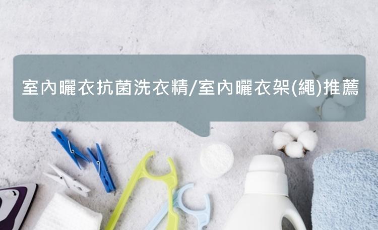 室內曬衣有霉臭味?曬衣方法教學與抗菌洗衣精/室內曬衣架(繩)推薦