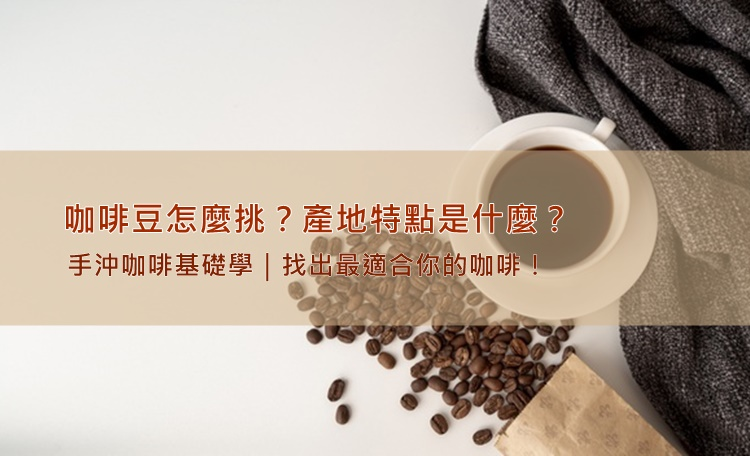咖啡知識|咖啡豆怎麼挑?產地特點是什麼?找出最適合你的咖啡!