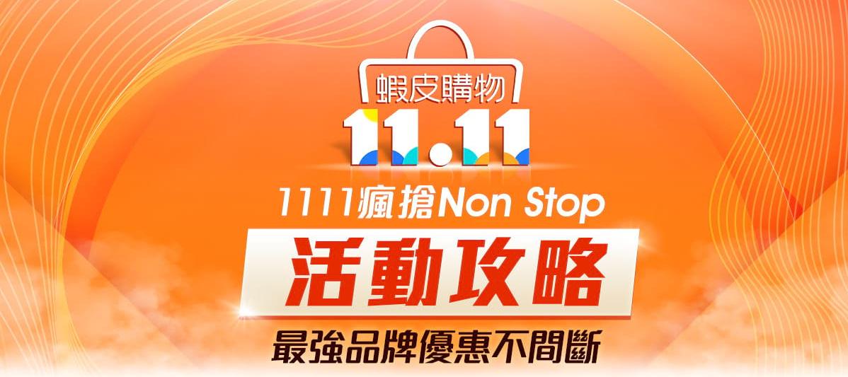 蝦皮購物 Shopee 雙11 優惠整理 (2018年)