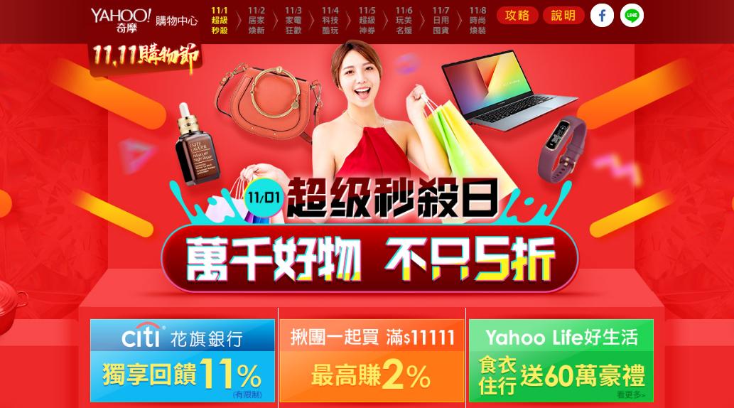 Yahoo!購物中心 雙11 優惠整理 (2018年)