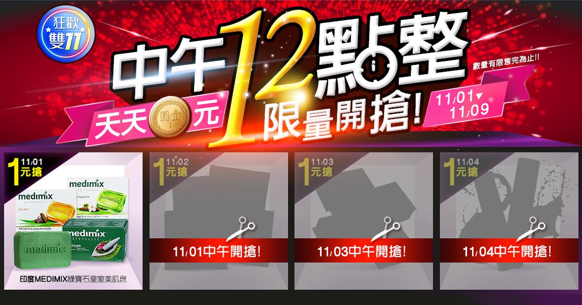 小三美日 雙11 優惠整理 (2018年)