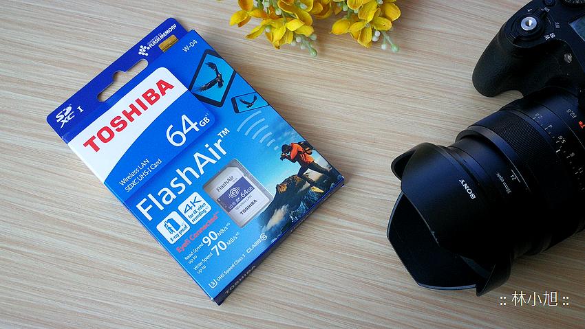 【開箱】東芝無線傳輸記憶卡Toshiba Flash AirW-04,讓相機照片可以馬上使WiFi傳到手機或平板!