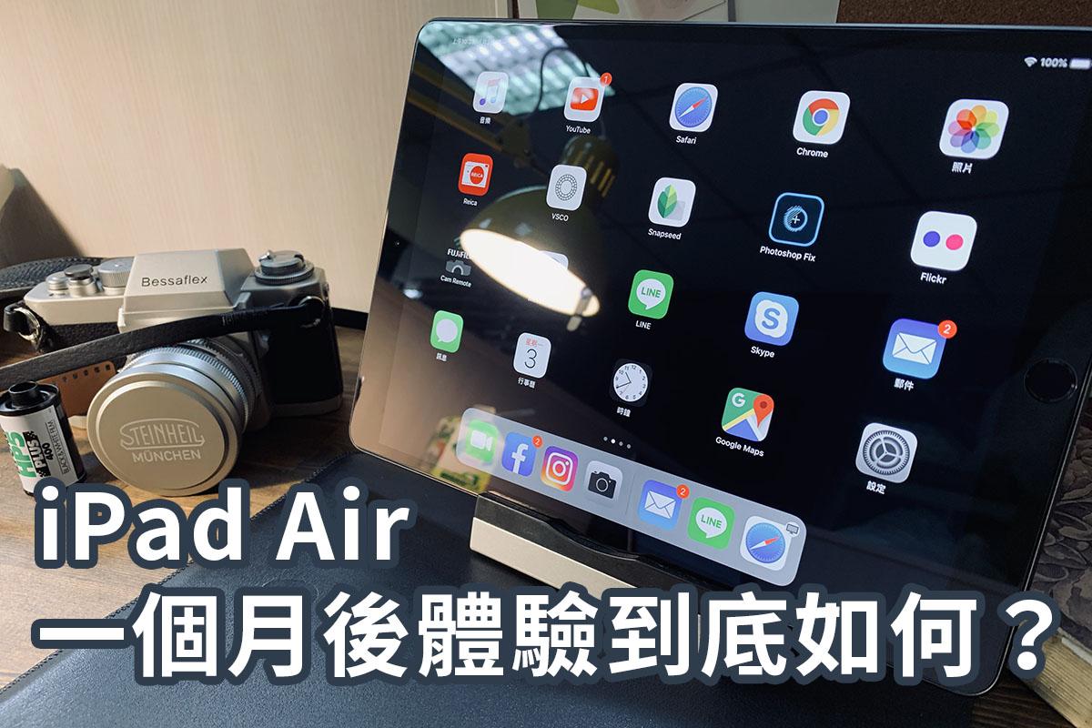 【開箱】PK獨家貼身實測!iPad Air 2019一個月使用心得!