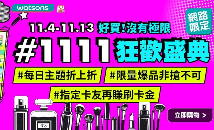 屈臣氏 雙11 優惠整理 (2019年)