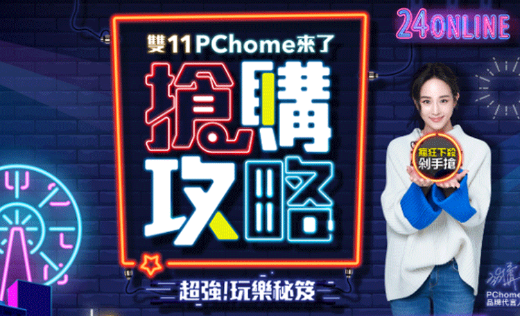 PChome 優惠整理 (2019年)