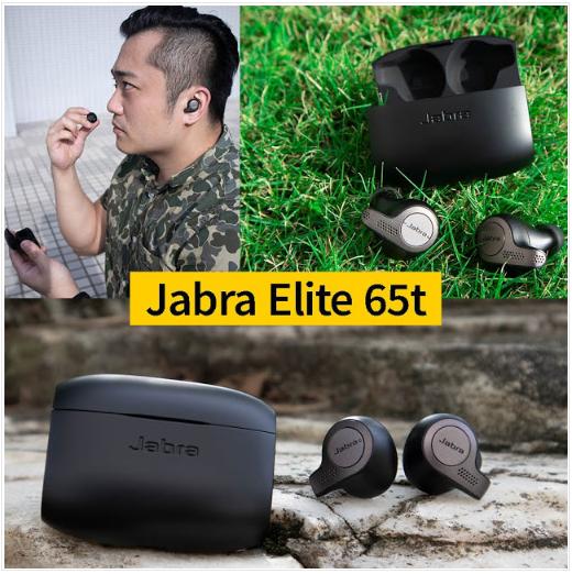 【開箱】防水+十五小時續航力,Jabra Elite 65t藍牙耳機輕鬆融入你的日常生活!