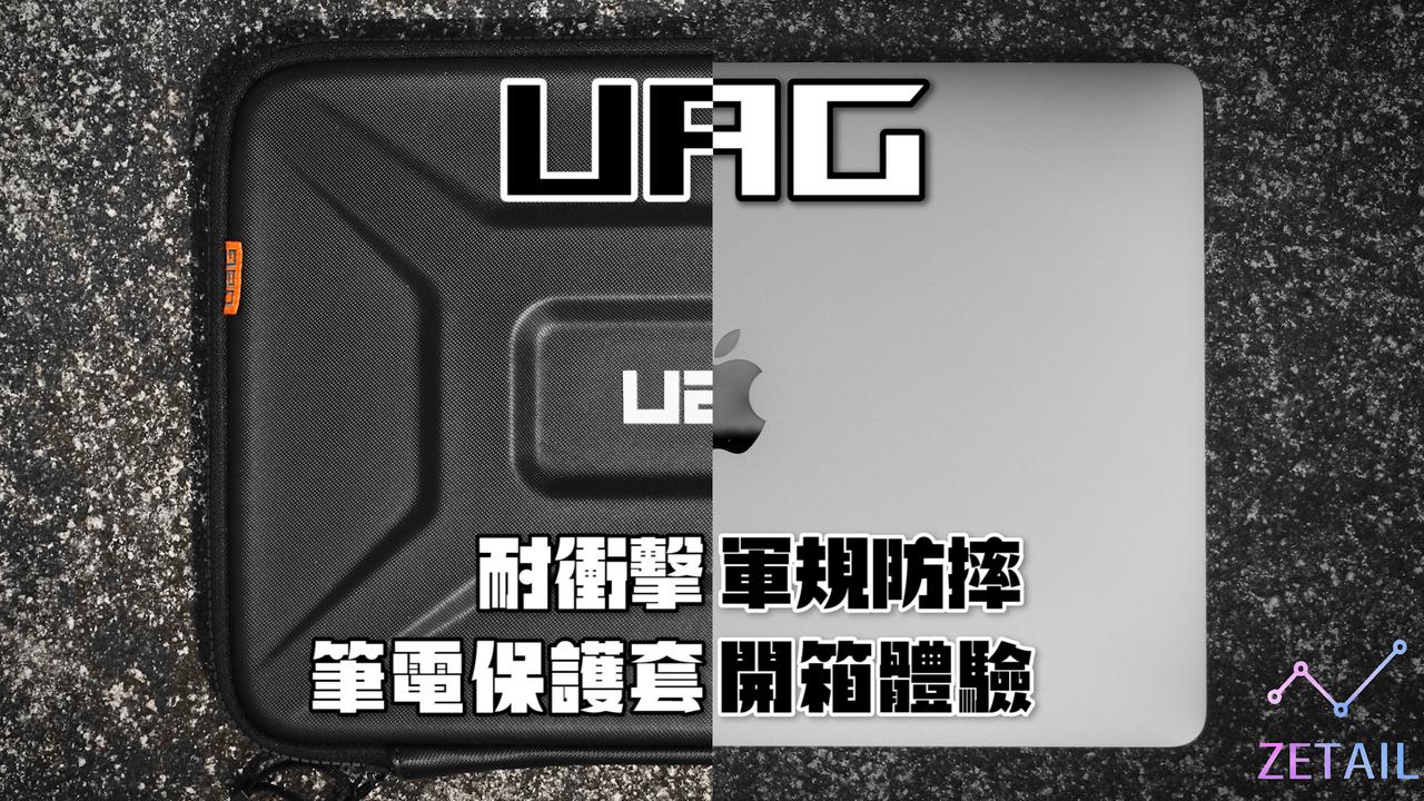 【開箱】UAG耐衝擊軍規防摔筆電保護套。全面功能,全面防護