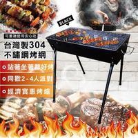 不鏽鋼烤肉架