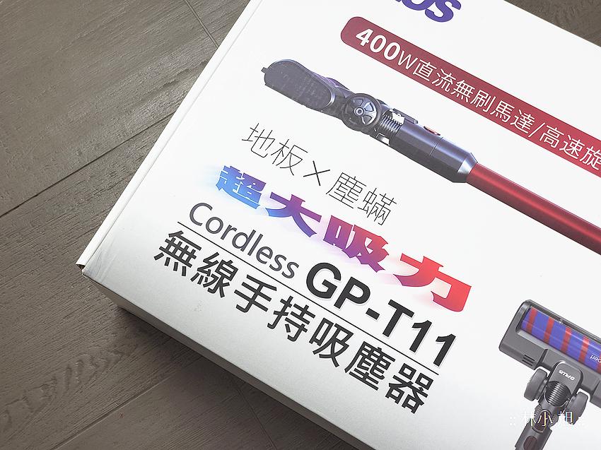 【開箱】體積輕巧卻有強大吸力,居家打掃好輕鬆!GPLUS GP-T11無線手持吸塵器!