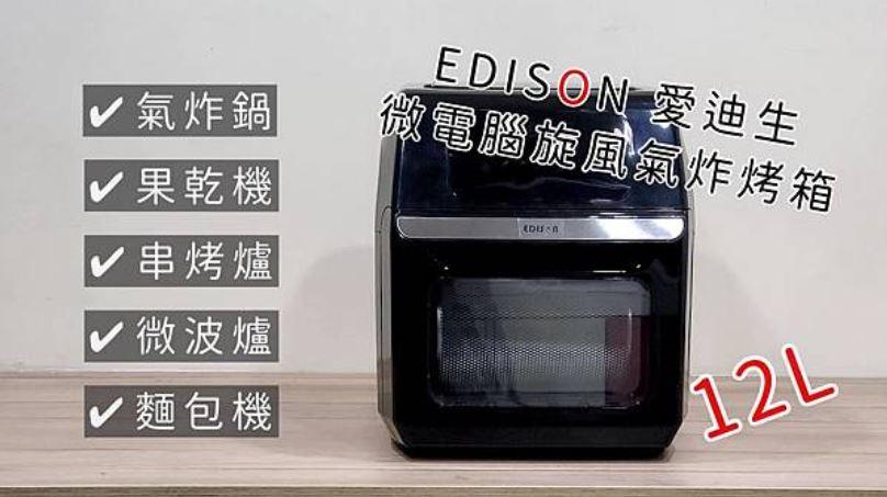【開箱】EDISON愛迪生,12L大容量微電腦旋風氣炸烤箱