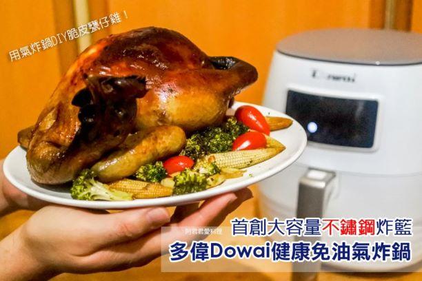 【開箱】多偉Dowai不鏽鋼氣炸鍋,超大5公升外鍋+304不鏽鋼內鍋炸籃,全家吃得開心又安心!