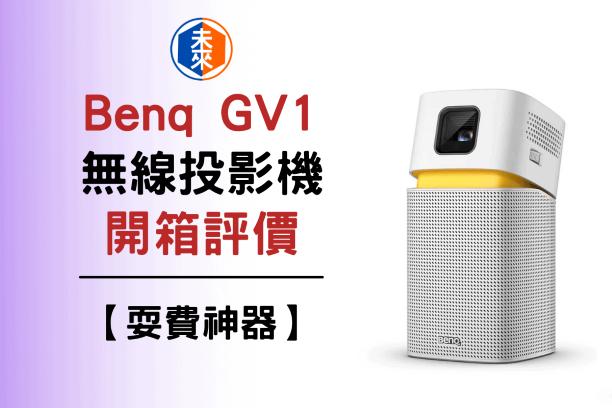 【開箱】BenQ GV1無線微型投影機,輕鬆打造家庭劇院