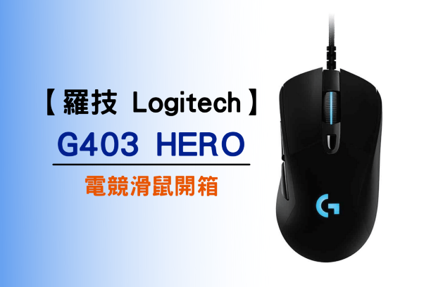 【開箱】羅技Logitech G403 HERO滑鼠評價
