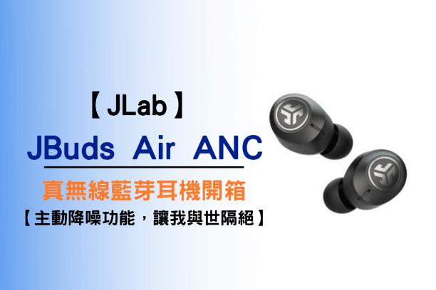 【開箱】JLab JBuds Air ANC真無線藍牙耳機