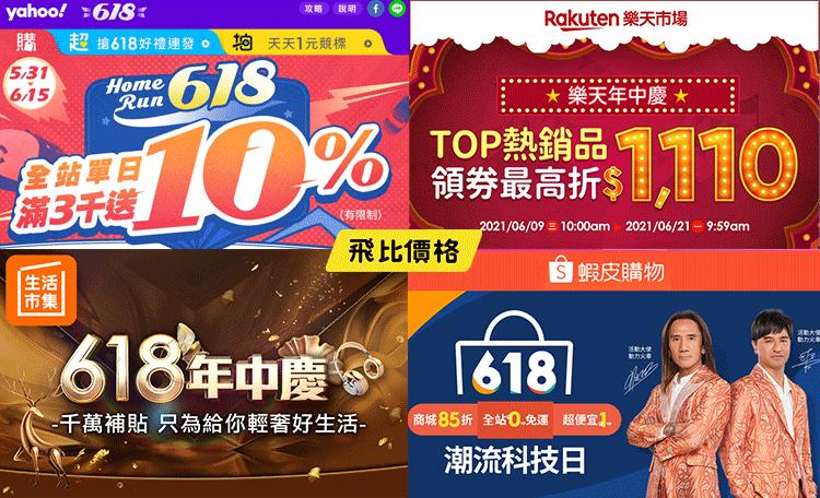 2021 618購物節(蝦皮/MOMO/台灣樂天)優惠活動與折扣懶人包
