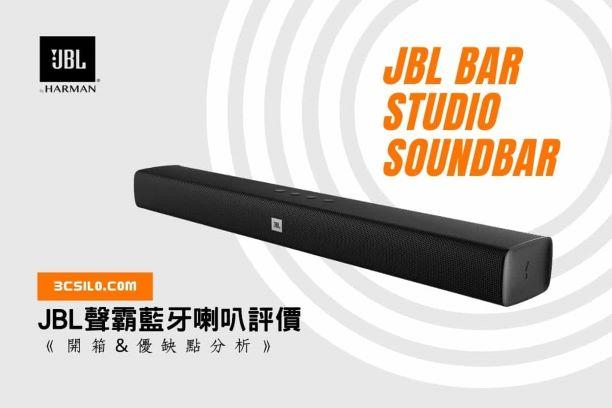 【開箱】JBL Bar Studio Soundbar聲霸藍牙喇叭