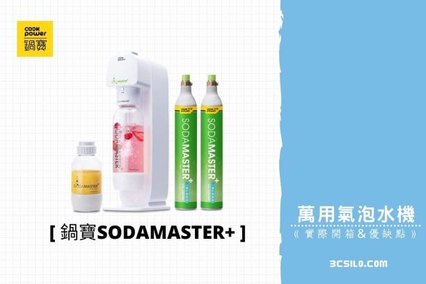 【開箱】鍋寶氣泡水機SODAMASTER+