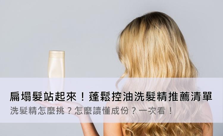洗髮精要怎麼挑?成份怎麼看?蓬鬆控油洗髮精推薦清單,扁塌髮站起來!
